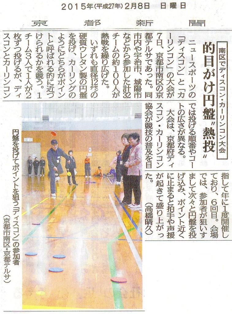 ディスコンの新聞記事 - コピー