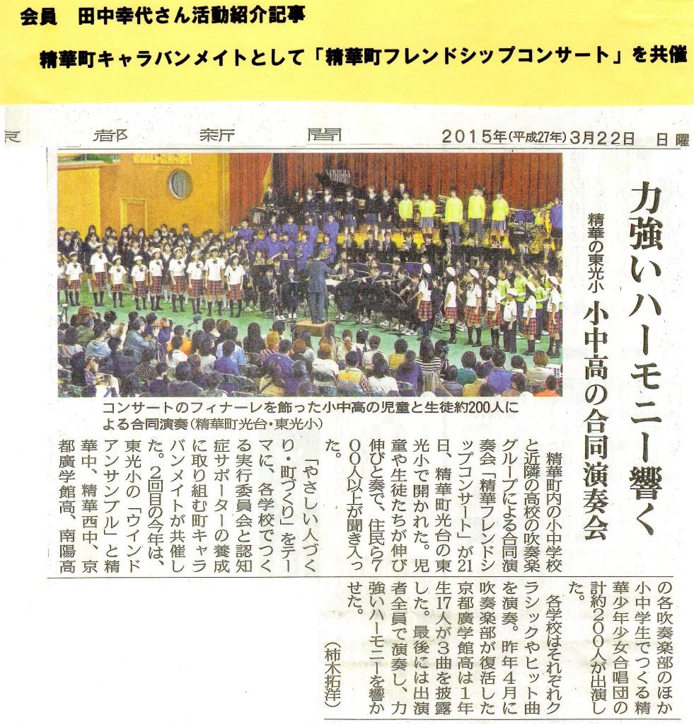 田中キャラバンメイト活動記事27.3.22