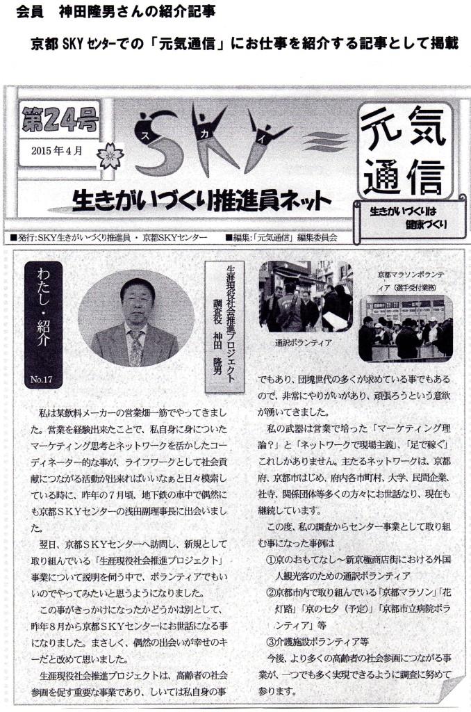 神田さん元気通信記事